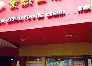 紫燕百味鸡 东亭路店