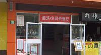 港式小厨茶餐厅 图片