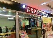 韩品西厨 季华六路店