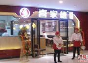 喜家德水饺 世茂国际广场店