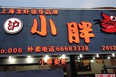 黄金广场 沪小胖龙虾