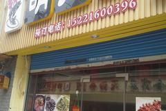 锦江乐园站 1+1私房菜