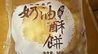 小林煎饼 图片