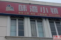 味湾小镇 松江大学城二期店