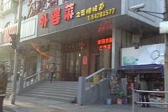 外婆菜之崇明味道 锦江乐园店