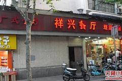 祥兴餐厅 瞿溪路店