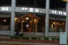 蓝村路站 男山寿司