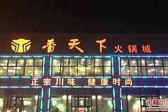 四川香天下火锅 青浦店