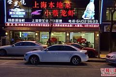 龙柏 荣芝悦小蔡龙虾馆