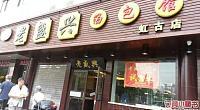 老盛兴苏州汤包馆 虹古店 图片