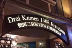 国际客运中心站 德国三皇冠1308自酿啤酒坊餐厅