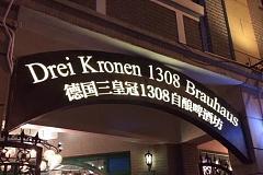 國際客運中心站 德國三皇冠1308自釀啤酒坊餐廳