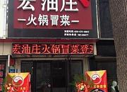 宏油庄火锅冒菜