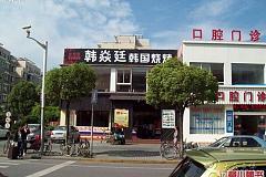 欧尚闵行店 韩炎廷