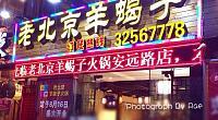 京城1锅老北京羊蝎子 安远路店 图片