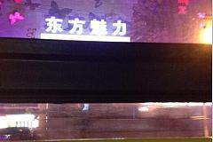 武寧路站 東方魅力聯誼會所