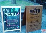 MOTU新西兰汉堡店