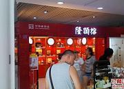 隆顺榕 朗香街店