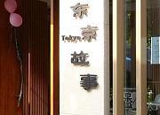 东京故事日本料理