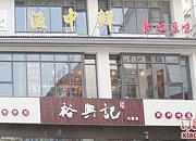 渔中鲜石锅鱼 石路店
