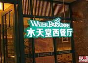 水天堂西餐咖啡厅 绿宝广场店