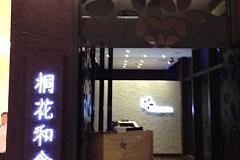 SOHO中山广场 桐花和食