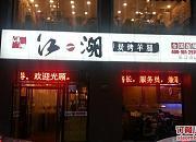 江一湖炭烤羊腿 长江道店