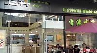 港轩茶餐厅 图片