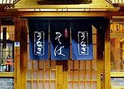 荞上人活鰻日本料理 南山店