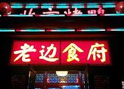 老边食府 五里店店
