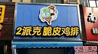 2派克脆皮鸡排 宜山店 图片