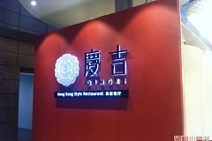 浦東國際機場站 慶吉餐廳