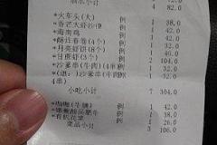 联洋广场 囍越越南打鱼打钱