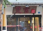 煲宫 凤凰店
