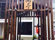 花间亭日式创意料理