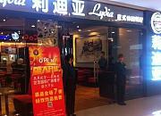 莉迪亚意式休闲餐厅 世茂国际广场店