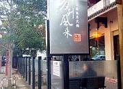 云南月到风来餐厅