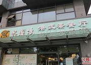 鑫粵灣潮汕海鮮砂鍋粥