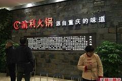 長泰廣場 渝利火鍋