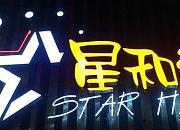星和记 苏州万达店