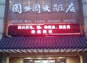 园外园大饭店 大饭店店