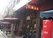成记潮汕粥 诚基店