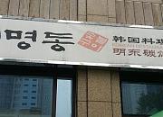明东碳烤韩国料理