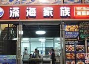 深海家族海鲜超市&餐厅