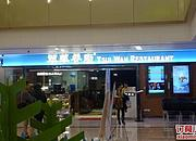 翠华餐厅 泛海城市广场店