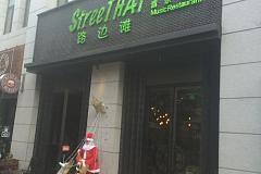 路边滩StreeTHAI 富民路店