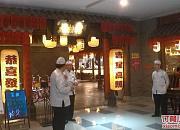 大拍档京鲁民俗餐厅 世茂店