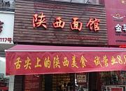 陇上秦轩biangbiang面