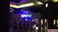 HOWFUN PAELLA BAR 上海商城南京西路店 图片