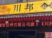 川邦食肆 小南门店